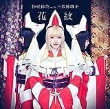 TVアニメ「牙狼-紅蓮ノ月-」ED主題歌「花紋」(アーティスト盤)(DVD付)