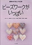 ビーズワークがいっぱい (別冊NHKおしゃれ工房)