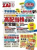 ダイヤモンドZAI(ザイ) 2017年 09 月号 (攻めと守りの高配当株&目的別株主優待ベスト117)