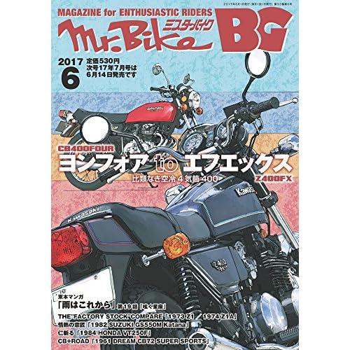 Mr.Bike BG (ミスター・バイク バイヤーズガイド) 2017年6月号 [雑誌]