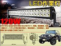 LED作業灯 ワークライト 120Wハイパワー 12/24V 船舶 各種作業車対応