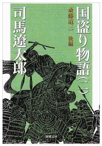 国盗り物語〈2〉斎藤道三〈後編〉 (新潮文庫)の詳細を見る