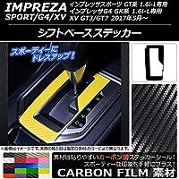 AP シフトベースステッカー カーボン調 スバル インプレッサ スポーツ/G4/XV GT/GK系 2016年10年~ グリーン AP-CF2181-GR