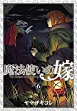 特装版 魔法使いの嫁 6 (BLADE COMICS SP)