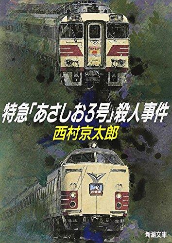 特急「あさしお3号」殺人事件 (新潮文庫)の詳細を見る