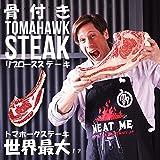 【MRB】骨付リブロースステーキ トマホークステーキ1本 原始人もびっくりの巨大骨付きリブステーキ! アメリカ産牛肉(モーガン牧場ビーフ・アメリカンプレミアムビーフ・ブロック肉) 【販売元:The Meat Guy(ザ・ミートガイ)】