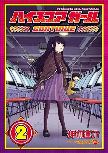 ハイスコアガール CONTINUE(2) (ビッグガンガンコミックススーパー)
