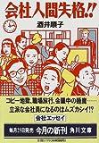 会社人間失格!! (角川文庫)