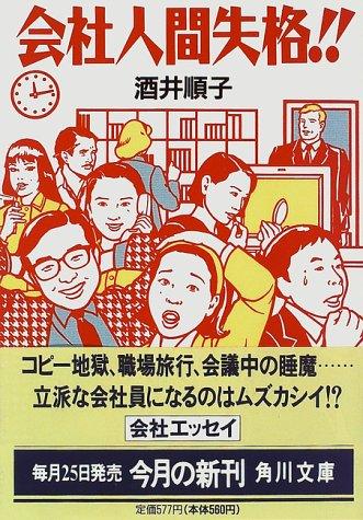 会社人間失格!! (角川文庫)の詳細を見る