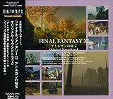 「ファイナルファンタジーXI アトルガンの秘宝 オリジナル・サウンドトラック」の画像