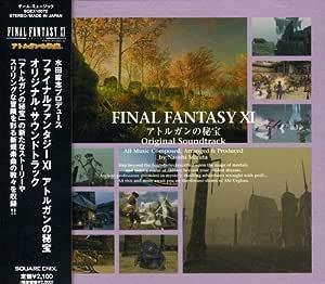 ファイナルファンタジーXI アトルガンの秘宝 オリジナル・サウンドトラック