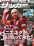 月刊サッカーマガジン 2018年 09 月号 特集:イニエスタがJにやって来た!