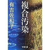 複合汚染 (新潮文庫)