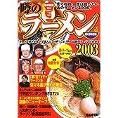 噂のラーメン〈2003〉―街で噂の、一度は食べたいあのラーメン300杯。 首都圏版