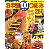 お手軽100円つまみ250品 (バウハウスMOOK 味なCOOKING 1)