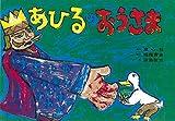 あひるのおうさま (紙芝居ベストセレクション 第1集)