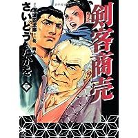 剣客商売 第3巻 (リイド文庫)