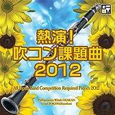 熱演!吹コン課題曲2012