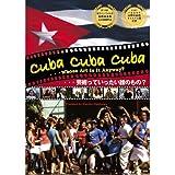 キューバ・キューバ・キューバ…芸術って誰のもの?[DVD]