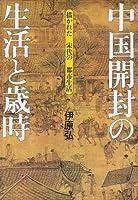 中国開封の生活と歳時―描かれた宋代の都市生活