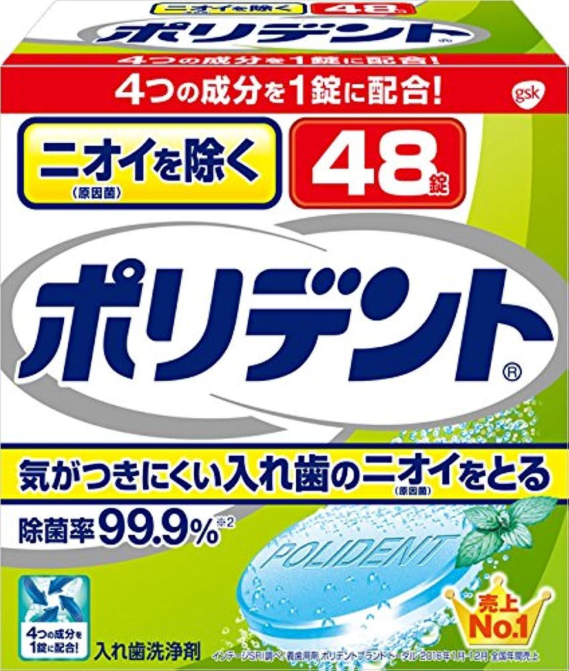 マキシムトークン申し立てる入れ歯洗浄剤 ニオイを除く ポリデント 48錠