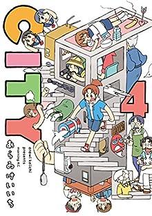 [あらゐけいいち] CITY 第01-04巻