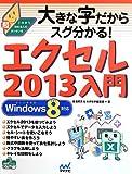 大きな字だからスグ分かる!エクセル2013入門 Windows 8対応