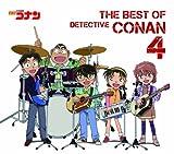 名探偵コナン テーマ曲集4~THE BEST OF DETECTIVE CONAN 4~(初回限定盤)(DVD付)