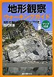 地形観察ウォーキングガイド―地形を楽しむコースマップ付き