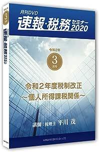 月刊DVD 速報・税務セミナー 2020年3月号「令和2年度税制改正~個人所得課税関係~」