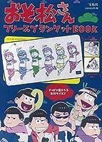 おそ松さん フリースブランケットBOOK (バラエティ)