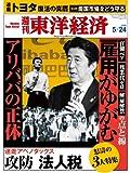 週刊東洋経済 2014年5/24号 [雑誌]