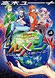 ドルメンX(4) (ビッグコミックス)