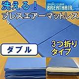 洗えるブレスエアーマットレス(ダブルサイズ)三つ折りでファスナー付きだから中身が取り出せて洗いやすい