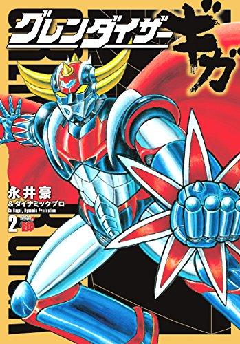 グレンダイザーギガ 2 (チャンピオンREDコミックス)