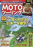 MOTOツーリング 2016年 05 月号 [雑誌]
