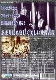 死神の谷 [DVD] 画像