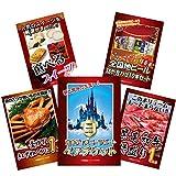 景品セット 5点 …ディズニーランドペアチケット、釜茹で紅ズワイガニ、黒毛和牛肉、ビールセット、選べるスイーツ