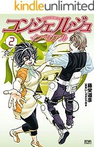 コンシェルジュインペリアル 2巻 (ゼノンコミックス)