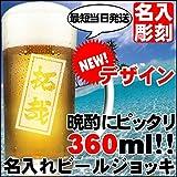 名入れ ビールジョッキ オリジナル / Ver.2 ビール ジョッキ プレゼント 贈り物 誕生日 記念 バレンタイン