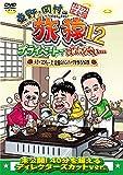 東野・岡村の旅猿12 プライベートでごめんなさい… ジミープロデュース 究極のハンバ...[DVD]