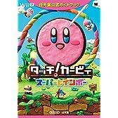 タッチ!カービィ スーパーレインボー: 任天堂公式ガイドブック (ワンダーライフスペシャル Wii任天堂公式ガイドブック)