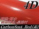 4Dカーボンシートレッド 152cm×30cm リアルラッピングカッティングシート赤 並行輸入品