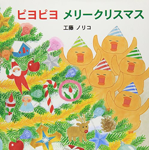ピヨピヨメリークリスマス