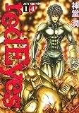redEyes(14) (月刊少年マガジンコミックス)