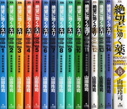 絶望に効くクスリ ONE ON ONE 1~最新巻(YOUNG SUNDAY COMICS SPECIAL) [マーケットプレイス コミックセット]