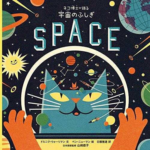 ネコ博士が語る 宇宙のふしぎ (児童書)