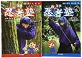 正伝忍者塾(全2巻)―忍者に学ぶ心・技・体