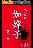 現代語訳 伽婢子 (第二集)