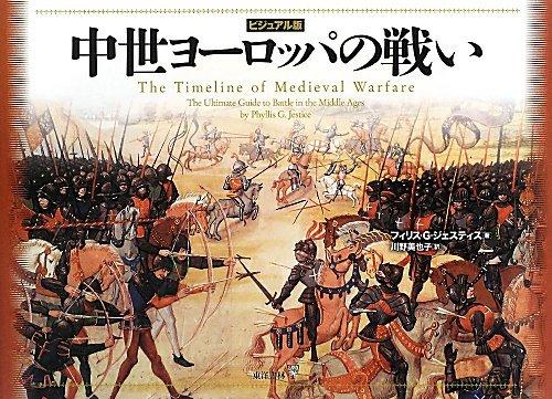 中世ヨーロッパの戦い―ビジュアル版の詳細を見る